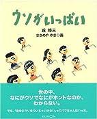 Uso ga ippai by Shūzō Oka