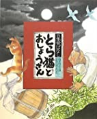 Toraneko to oshōsan by Etsuko Kanaida