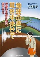 地球の声に耳をすませて -地震…