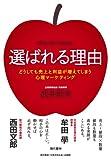 選ばれる理由(武井 則夫、 「元気が出る本」出版部 )