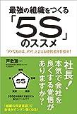 最強の組織をつくる「5S」のススメ(戸敷 進一)