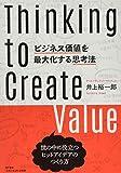 ビジネス価値を最大化する思考法―[世の中に役立つヒットアイデアのつくり方](井上 裕一郎)