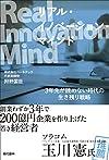 Real Innovation Mind 3年先が読めない時代の生き残り戦略(狩野 国臣)