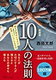 新装版 10人の法則(西田 文郎)
