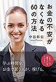 お金の不安がなくなる60の方法 一生モノの「稼ぎ力」をつけよう(中谷 彰宏)