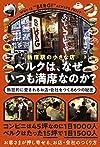 新宿駅の小さな店ベルクは、なぜいつも満席なのか? 熱狂的に愛されるお店・会社をつくる6つの秘密(中山 マコト)