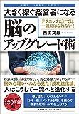 大きく稼ぐ経営者になる脳のアップグレード術(西田 文郎)