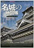 名城の地図帳―47都道府県別名城・城跡1217城を美麗写真と地図 (COSMIC MOOK)