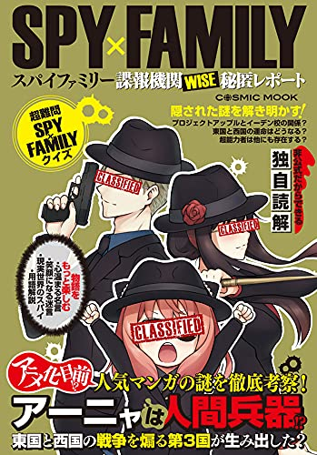 SPY×FAMILY 諜報機関WISE秘匿レポート