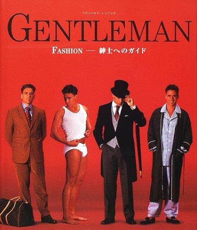 GENTLEMAN  Fashion -紳士へのガイド