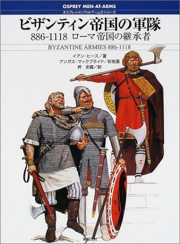 ビザンティン帝国の軍隊 886-1118 ローマ帝国の継承者