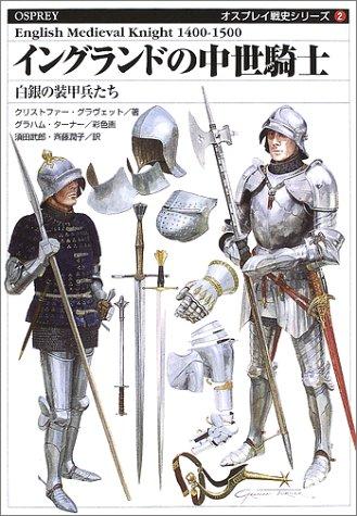 オスプレイ戦史シリーズ イングランドの中世騎士