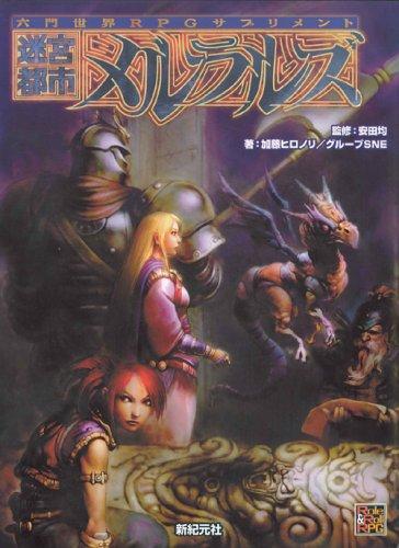 迷宮都市メルラルズ 六門世界RPGサプリメント