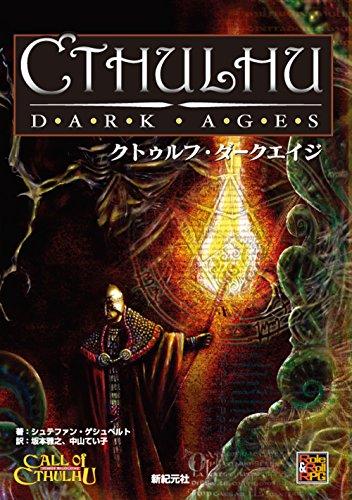 クトゥルフ・ダークエイジ (Role & Roll RPG) [単行本]