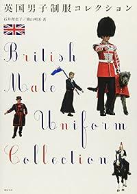 『英国男子制服コレクション』