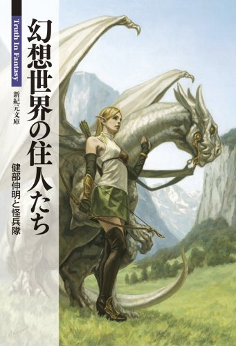 幻想世界の住人たち 全4巻