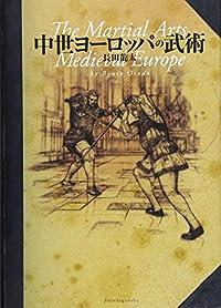 武装革命『中世ヨーロッパの武術』
