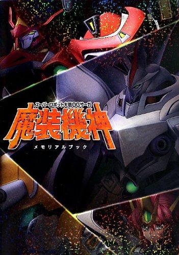 スーパーロボット大戦OGサーガ 魔装機神 メモリアルブック