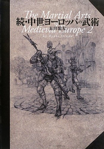 続・中世ヨーロッパの武術