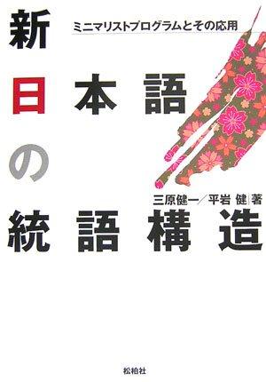 新日本語の統語構造