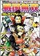 本: コミック 戦国無双 サムライウォーズ Vol.1
