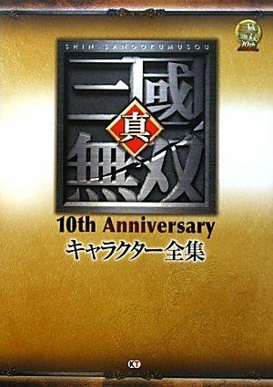 真・三國無双 10th Anniversary キャラクター全集