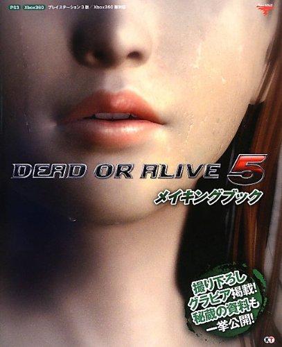 DEAD OR ALIVE 5 メイキングブック
