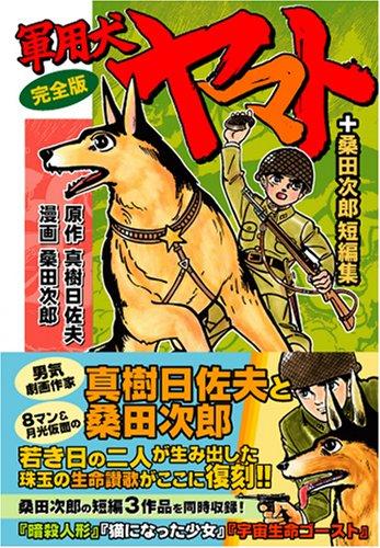軍用犬ヤマト