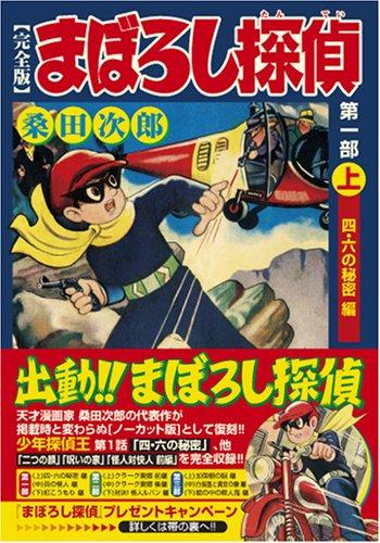 まぼろし探偵(特にクラーク東郷編のコミック未収録分を含んだもの)の完全版とその他ほかの全巻