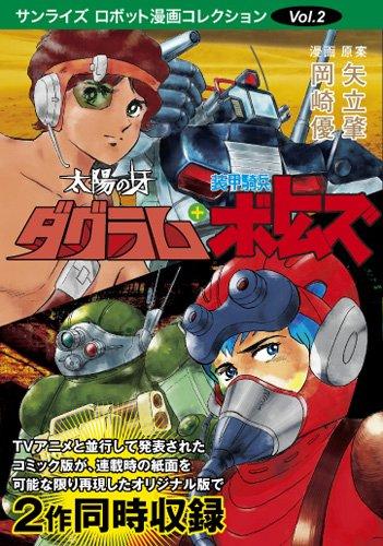 サンライズ・ロボット漫画コレクションvol.2