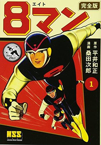 少年コミックス 8マン(エイトマン)