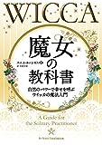 """魔女の教科書 ──自然のパワーで幸せを呼ぶ""""ウイッカ"""