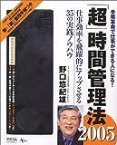 「超」時間管理法2005