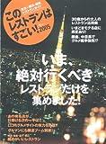 このレストランはすごい!―東京+横浜・湘南レストランガイド (2005)