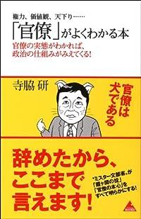 官僚は犬である? 『「官僚」がよく分かる本』 寺脇研