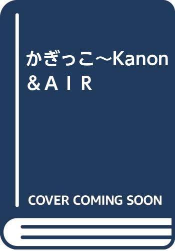 かぎっこ〜Kanon&AIR