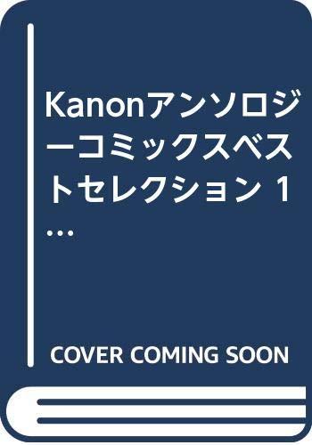 Kanonアンソロジーコミックスベストセレクション 全二巻