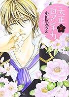 大正ロマンチカ 2 (ミッシイコミックス Next comics F)