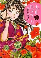 大正ロマンチカ 4 (ミッシイコミックス Next comics F)