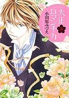 大正ロマンチカ 5 (ミッシイコミックス Next comics F)