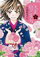 大正ロマンチカ 6 (ミッシイコミックス Next comics F)