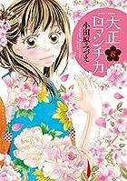 大正ロマンチカ 8 (ミッシイコミックス Next comics F)