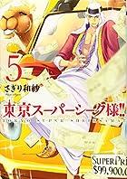 東京スーパーシーク様!!5 (ミッシィコミックス NextcomicsF)