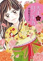 大正ロマンチカ 10 (ミッシイコミックス Next comics F)