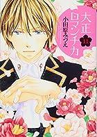 大正ロマンチカ 11 (ミッシィコミックス NextcomicsF)
