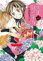 大正ロマンチカ(12) (ミッシィコミックス/NextcomicsF)