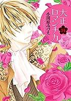 大正ロマンチカ 14 (ミッシィコミックス/Next comics F)