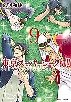 東京スーパーシーク様!!(9): ミッシィコミックス/NextcomicsF