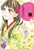 大正ロマンチカ(15) (ミッシィコミックス/NextcomicsF)