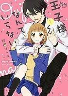 王子様なんていらない(1): ミッシィコミックス/NextcomicsF